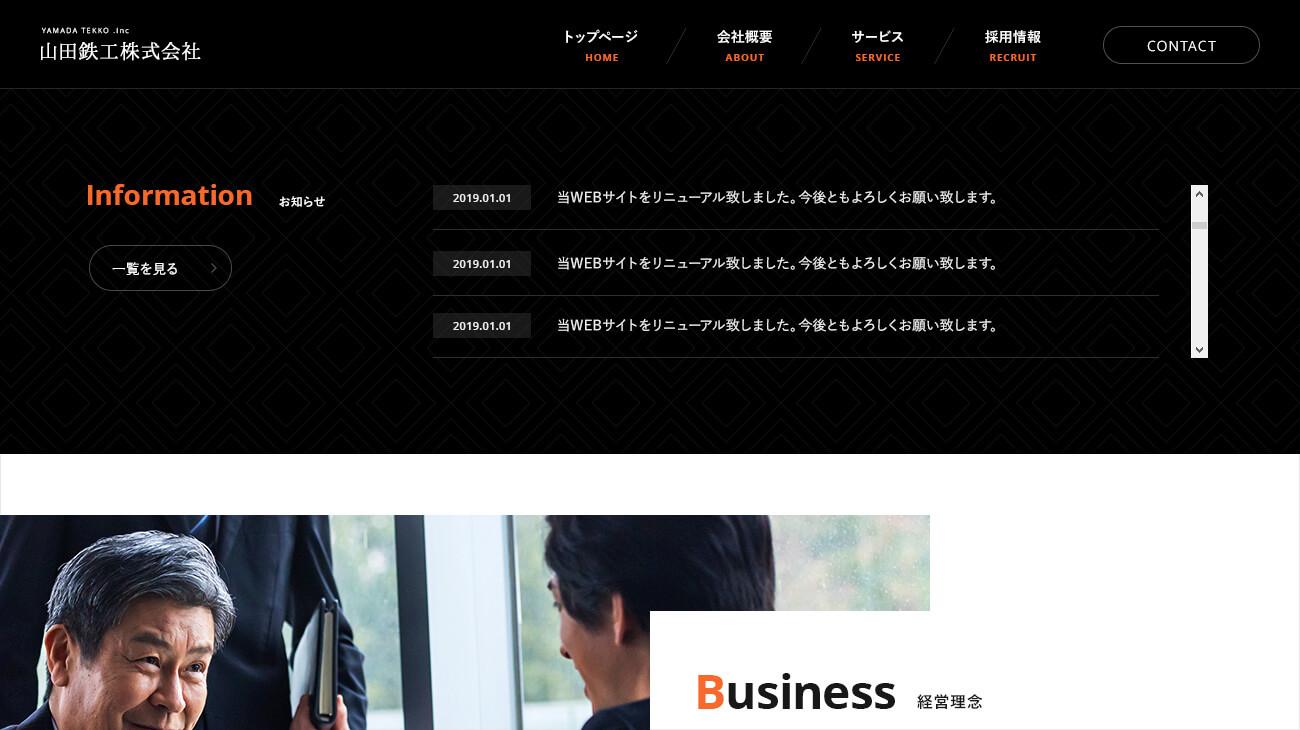山田鉄工株式会社