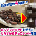 制作時間約4時間!?カルディのキットを使ってカカオからチョコレートを作ってみた