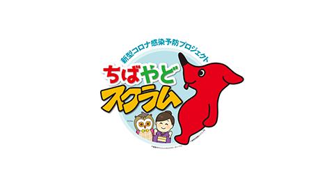 千葉県旅館ホテル生活衛生同業組合 青年部