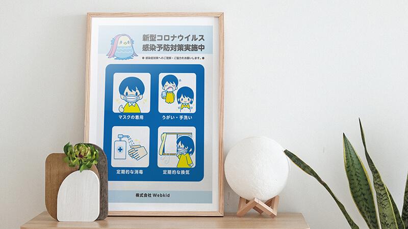 無料配布!新型コロナウイルス感染症予防対策ポスターを提供します