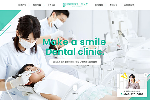 明珠歯科クリニック